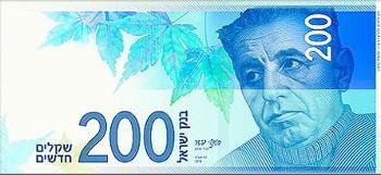 Израильский шекель фото где чеканят монеты в россии