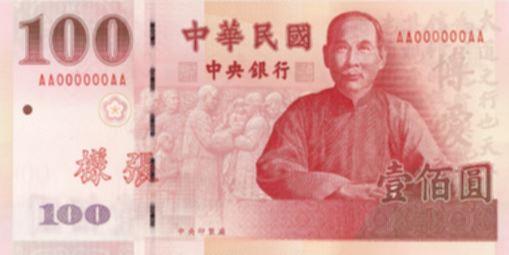 Курс тайваньский доллар к рублю форекс ручные торговли